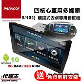 PAPAGO! 品牌 四核心 觸控式 安卓 專用套框機 9吋/10吋 送到府專業安裝