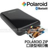 POLAROID 寶麗萊 ZIP 黑 黑色 口袋型相印機 (24期0利率 免運 國祥公司貨) 隨身印表機 相片印表機
