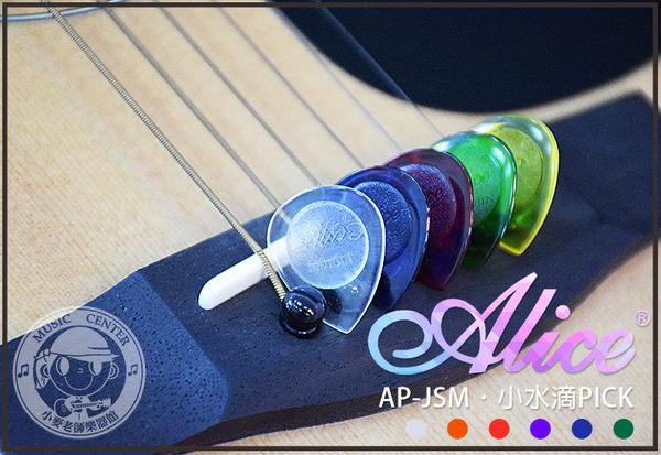 【小麥老師樂器館】彈片 ALICE AP-JSM 小水滴 PICK 撥片 木吉他 電吉他 民謠吉他 【C23】