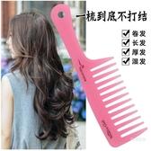 梳子 大號大齒梳子寬齒梳捲髮梳款專用長髮頭梳防女家用塑料梳靜電【快速出貨】