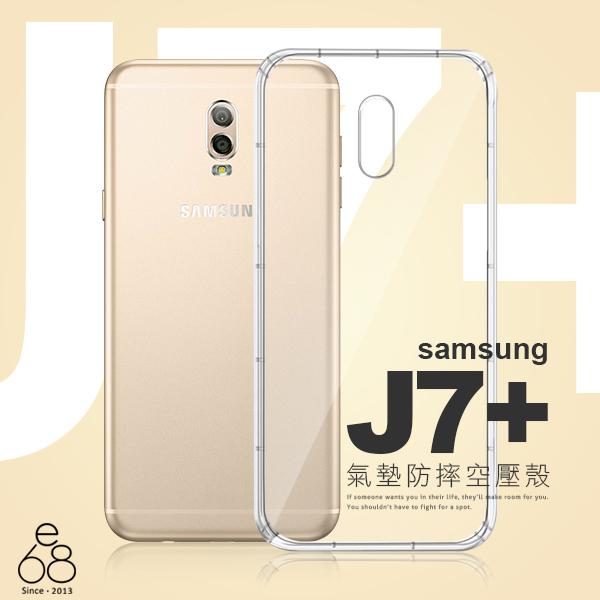 E68精品館 防摔 三星 J7+ C710 5.5吋 手機殼 J7 Plus 透明空壓殼 保護殼 氣墊軟殼 果凍套 全包