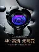 手機廣角鏡頭四合一單反通用外置攝像頭高清相機攝影魚眼微距拍照 教主雜物間