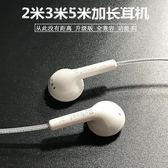 加長線2米3米5米電腦電視通用型耳掛式耳機耳塞式入耳式耳機