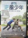 挖寶二手片-0B04-080-正版DVD-電影【逆風少年】-真實故事改編動人心弦的勵志電影(直購價)