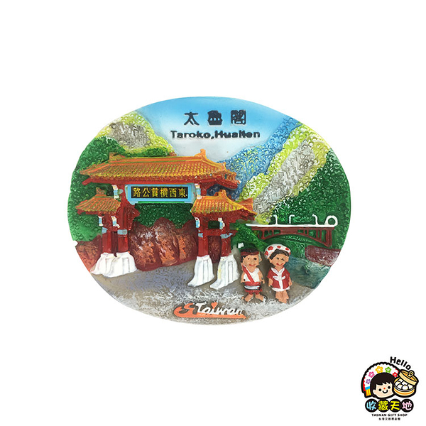 【收藏天地】立體手繪冰箱貼*太魯閣  ∕冰箱貼 立體手感 送禮 旅遊紀念