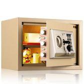 保險箱辦公迷你家用保險櫃·樂享生活館liv
