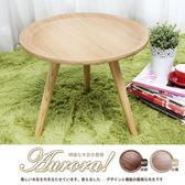 茶几 圓几 Aurora歐若拉質感實木小圓几/DIY簡易組裝 (2色)。自然良品【H&D DESIGN】