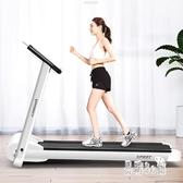 家用款室內折疊跑步機  小型電動平板式超靜音健身房專用運動器材 CJ5755『易購3c館』