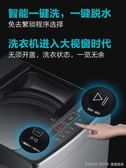 洗衣機全自動家用波輪小型 8kg公斤小型智慧靜音宿舍洗脫一體 YTL LannaS