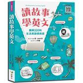 讀故事學英文
