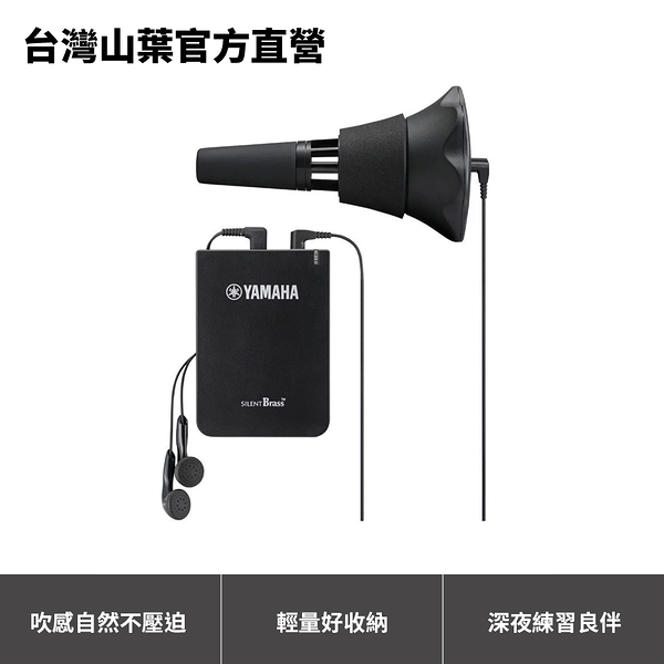 Yamaha Silent Brass 靜音銅管效果器組 SB7X (小號)