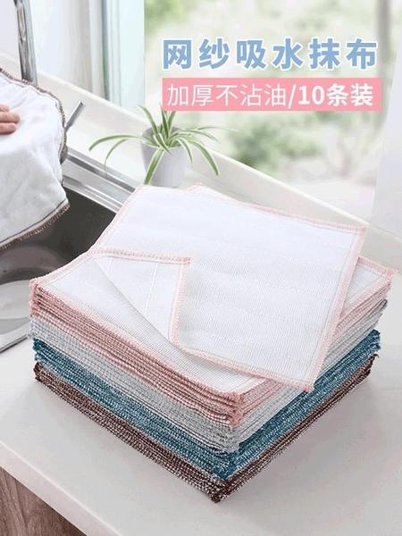 尺寸超過45公分請下宅配 家用網紗百潔布洗碗布 廚房用刷鍋洗碗清潔布吸水兩用抹布