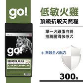 【SofyDOG】Go! 低致敏火雞肉無穀全犬配方(300克)狗飼料 狗糧