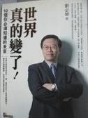 【書寶二手書T1/政治_LGN】世界真的變了-10個你必須知道的未來_劉必榮
