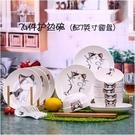 創意6人碗碟套裝可愛卡通盤子碗具組合家用日式餐具陶瓷碗盤碗筷