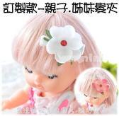 果漾妮妮國外訂製立體花花款寶寶嬰兒髮夾姊妹兒童髮飾瀏海夾 製~M2513 ~
