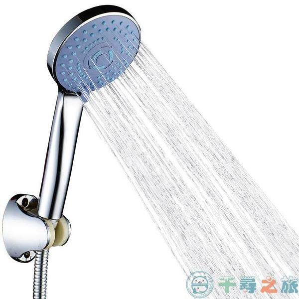 淋浴花灑噴頭淋雨單頭軟管家用花曬洗澡花酒【千尋之旅】