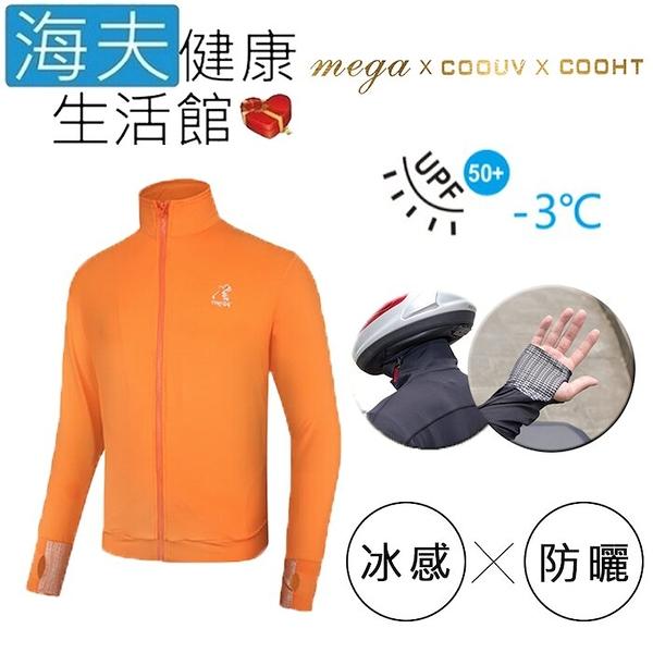 【海夫健康生活館】MEGA COOUV 手部止滑 立領防曬 涼感外套 男款 橘色(UV-M402O)