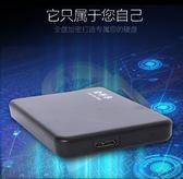 移動硬盤 金科華移動硬盤250G移動硬盤可加密  晶彩生活