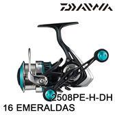 漁拓釣具 DAIWA 16 EMERALDAS 2508PE-H-DH 雙手把 (紡車捲線器)