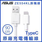ASUS 原廠 Type-C 充電傳輸線 華碩 原廠充電線 90cm