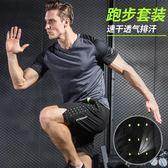 運動套裝男跑步速干透氣薄款夏季新款訓練服