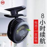 USB小風扇迷你可充電學生宿舍床上靜音隨身便攜式手持  可可鞋櫃