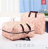 牛津布裝棉被子神器收納袋超大行李箱衣服物打包袋搬家整理的袋子 漾美眉韓衣