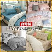 新品 純棉精梳棉床包組 雙人床包組、薄被套任選/多款花色[鴻宇]台灣製