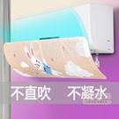 空調擋風板 防直吹防風罩導遮風板出風口檔冷氣通用空調擋板【限時88折起】