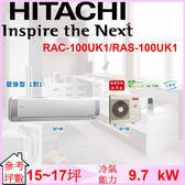 日立 HITACHI 15~17 坪 一對一定頻壁掛式冷氣 RAC-100UK1/RAS-100UK1 下單前先確認是否有貨