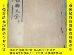 二手書博民逛書店分類罕見中華楹聯大全 (卷一)Y14481 上海大一統圖書局