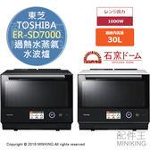 【配件王】日本代購 TOSHIBA 東芝 ER-SD7000 過熱水蒸氣 水波爐 微波爐 蒸氣烤箱 2018新款 30L