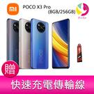 分期0利率 小米 POCO X3 Pro(8GB/256GB)6.67吋三主鏡頭雙卡雙待 智慧型手機(台灣公司貨)贈充電傳輸線*1