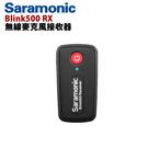【EC數位】Saramonic 楓笛 Blink500 RX 無線麥克風接收器 影片拍攝 直播收音 採訪