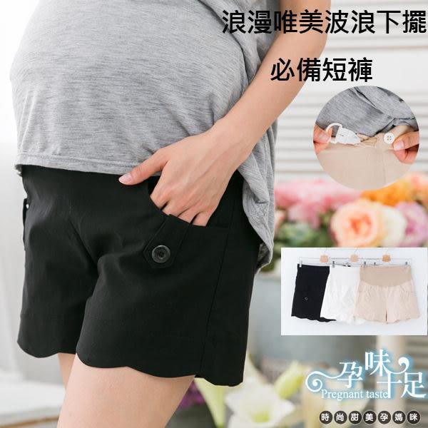 *孕婦裝*浪漫唯美下擺波浪設計孕婦(腰圍可調)短褲 三色----孕味十足【CMA81215】