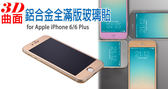 有間商店iPhone6 IPhone6 Plus 彩色鋁合金鋼化膜800004 58