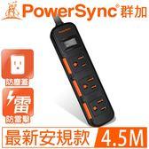 群加 PowerSync 一開三插滑蓋防塵防雷擊延長線/4.5m(TS3D0045)