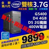 【9899元】全新第八代INTEL雙核3.7G高速4G遊戲2G獨顯極速SSD硬碟可升I3 I5 I7四核六核可刷卡有店面