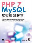 PHP 7與MySQL基礎學習教室(第2版)
