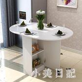 簡易折疊餐桌小戶型多功能可折疊伸縮圓桌長方形4-6吃飯桌子家用 js7817『小美日記』