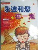 【書寶二手書T1/兒童文學_LJO】永遠和您在一起_文啟鑒