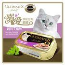 【力奇】溺愛 頂級無穀主食貓罐(雞肉+鱸魚)85g -42元【CP值爆表的人氣貓罐】可超取(C002C21)