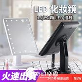 led臺式收納化妝鏡 觸摸感應鏡子22燈AD17001-現貨