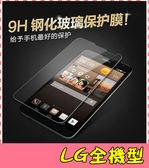 【萌萌噠】樂金 LG 全機型 G6 G5 G3 G4 V10 5X K10 高清防爆 防刮 鋼化玻璃膜 9H硬度 螢幕玻璃貼