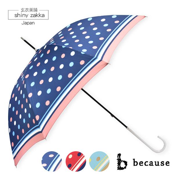 晴雨傘-日本品牌because抗UV雨傘/陽傘-晴雨兼用-藍底點點-玄衣美舖