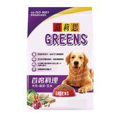 【葛莉思-首席料理】犬食-羊肉大餐7Kg