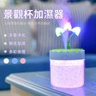 景觀杯 加濕器 七彩夜燈 保濕噴霧 靜音 迷你 300ML 蘑菇燈 USB 補水器 臥室 辦公 保濕器 水氧機
