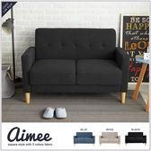 沙發 雙人沙發 Amiee艾咪 日式厚座墊雙人布沙發-黑色3色【H&D DESIGN】