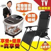 健康老施—真享受電動滾輪泡腳躺椅組泡腳機+休閒躺椅黑